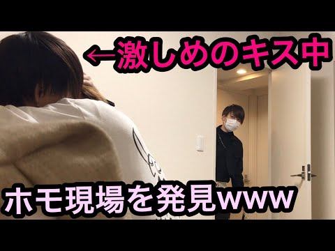 【ドッキリ】帰って来たら男同士が激しいキス、、 最悪の現場を見た後にとった行動が面白すぎるww