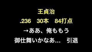 王貞治 .236 30本 84打点→ああ、俺ももう御仕舞いかなあ… 引退 【プロ野球】