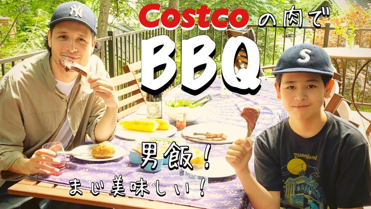 【Costco コストコ】絶対買い!自宅で本格BBQ!【親子の時間】