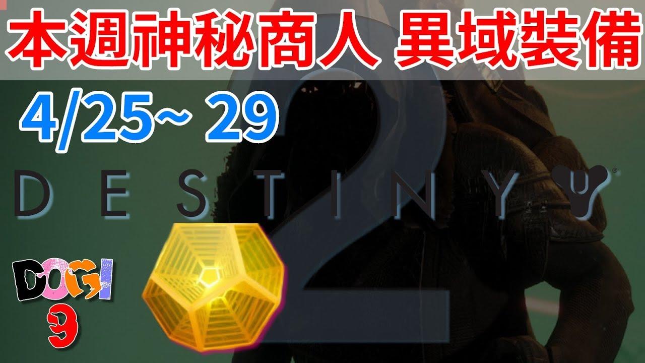 天命2 本週神秘商人 異域商人 位置(4/25~4/29) ‖ 天命2 Destiny 2 Exotic Weapon 20200425 - YouTube