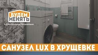 Сделайте идеальную ванную комнату | Санузел LUX в хрущевке | БМ#65 [0+]