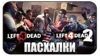 Пасхалки в Left 4 Dead и Left 4 Dead 2 (EASTER EGGS)