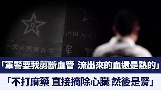 知情者再揭中共活摘黑幕 屠殺過程驚悚駭人|新唐人亞太電視|20191029