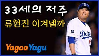 류현진, 33세 시즌의 저주 이겨낼까   김형준