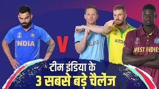 Download Team India ज़रा बचके! ICC Cricket World Cup 2019 में ये तीन टीमें बिगाड़ सकती हैं खेल Mp3 and Videos