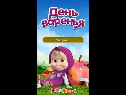 Маша и Медведь. День Варенья - #1 Помогаем Маше собирать фрукты:) Игровой мультфильм для детей.