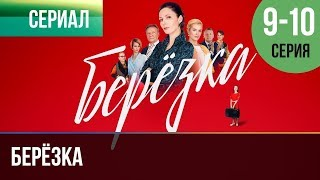 ▶️ Берёзка 9 и 10 серия - Мелодрама | Фильмы и сериалы - Русские мелодрамы