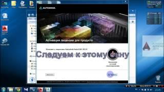 Установка и активация Autocad 2014
