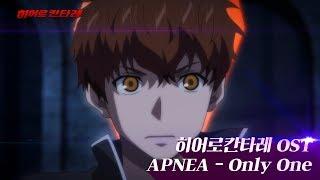 히어로칸타레 OST / APNEA - Only One (Full ver.)