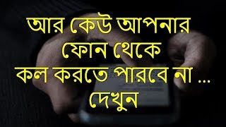 How to Block Outgoing Phone Call   Android Bangla Best Tips