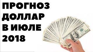 Смотреть видео ДОЛЛАР ПАДАТЬ НЕ ЖЕЛАЕТ! Прогноз курса доллара на июль 2018. Доллар рубль в июле 2018 в России онлайн