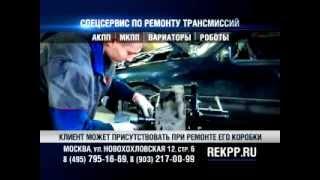 Ремонт АКПП, МКПП, вариаторов. Спецсервис(, 2012-04-28T08:38:00.000Z)
