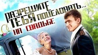 РАЗРЕШИТЕ ТЕБЯ ПОЦЕЛОВАТЬ НА СВАДЬБЕ 2016 русские комедии 2016 smotret russkie komedii