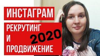 Эффективный рекрутинг в Instagram 2020 11 18 ПРОДВИЖЕНИЕ в инстаграм вебинар для  Фаберлик Россия Юг