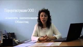 Перерегистрация ООО(, 2013-01-14T19:21:36.000Z)