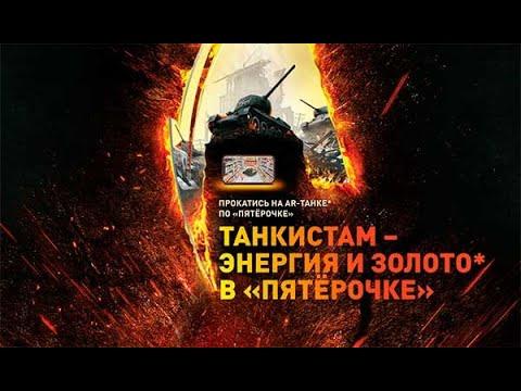 Акция в Пятерочке  - 250 золота на аккаунт WOT (World Of Tanks)