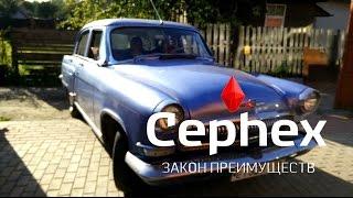 Cephex. ГАЗ-21 отзыв о технологии Цефекс