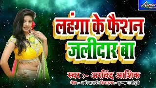 लहंगा जालिदार बा ! Lahanga Jaladar Ba ! SuperHit Song 2020 ! Arbind Aashiq ! New