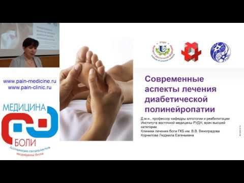 Современные аспекты лечения диабетической полинейропатии. Корнилова Л.Е.