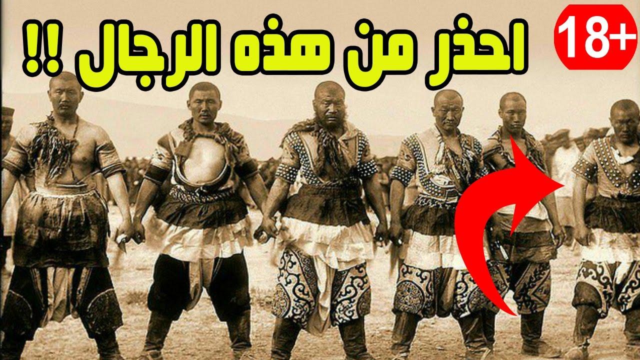 بالصور هل تعلم لماذا لم يستحم المغول طيلة حياتهم Youtube