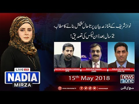 Live With Nadia Mirza | 15-May-2018 | News One