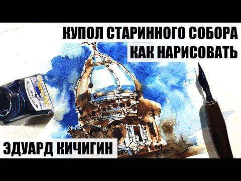 Архитектурный скетчинг. , Архитектура, Уроки. Рисуем купол собора и небо. Скетчбук. Эдуард Кичигин