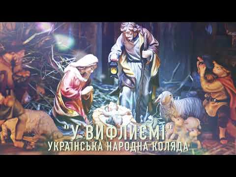 У ВИФЛИЄМІ -