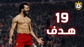 All the goals of Mohamed Salah in the English Premier League in the 2020 season ◄ 19 goals ● FHD