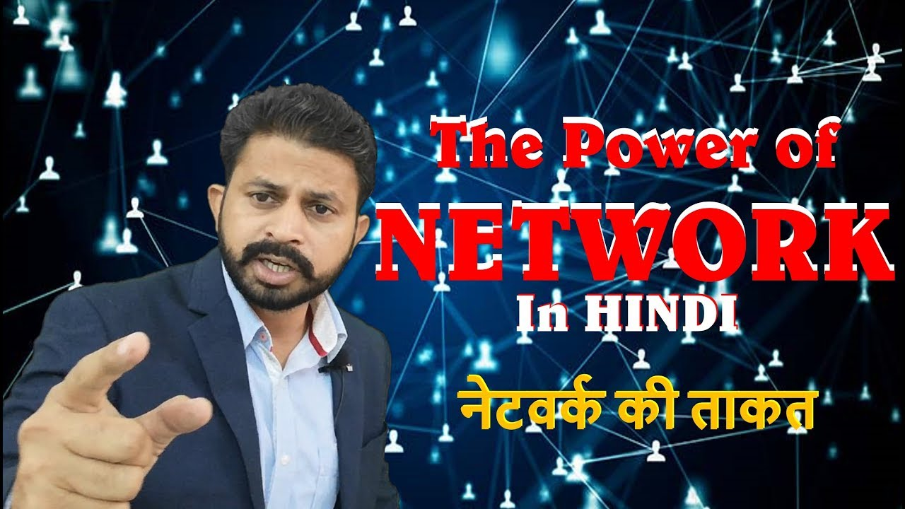 Power of Network in Hindi | नेटवर्क की ताकत [Network Marketing]