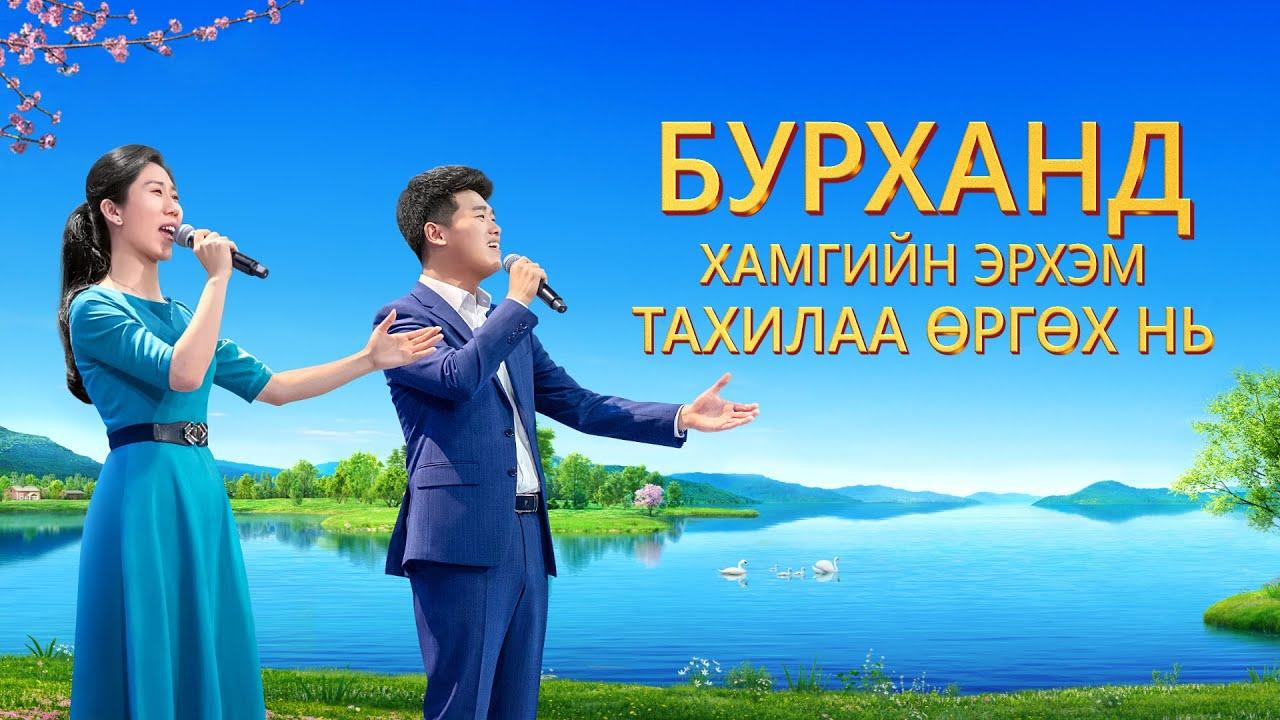 """Христийн сүмийн дуу """"Бурханд хамгийн эрхэм тахилаа өргөх нь"""""""