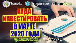 КУДА ИНВЕСТИРОВАТЬ В МАРТЕ 2020 ГОДА