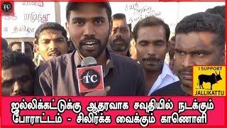 ஜல்லிக்கட்டுக்கு ஆதரவாக சவுதியில் நடக்கும் போராட்டம் சிலிர்க்க வைக்கும் காணொளி Support Jallikattu