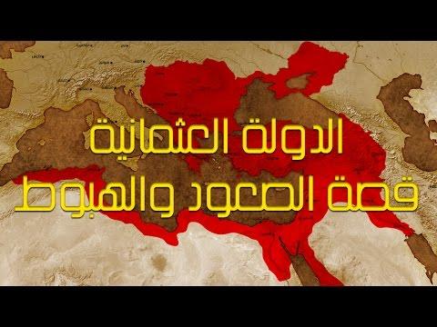 الدولة العثمانية قصة الصعود والهبوط Youtube