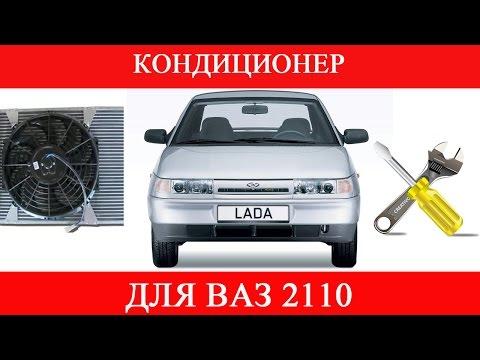 Смотреть Установка кондиционера Фрост в ВАЗ 2110 своими руками