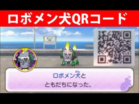妖怪ウォッチ2 ロボメン犬qrコードと捕獲まで Youtube