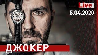 История Джокера и ответы на вопросы - Live-встреча с Константином Чайкиным