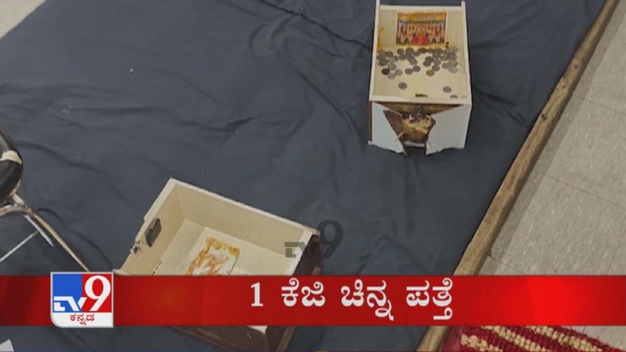 Download TV9 Kannada Headlines @ 3PM (19-09-2021)