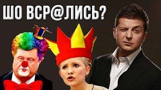 Шокирующий поступок Владимира Зеленского. Порошенко и Тимошенко в ужасе!