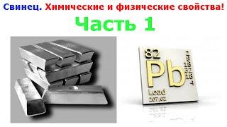 видео Химический элемент золото: свойства, сплавы и метод добычи