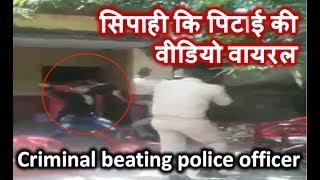 सिपाही कि पिटाई की वीडियो वायरल | Viral Video | Criminal beating police officer in Police station