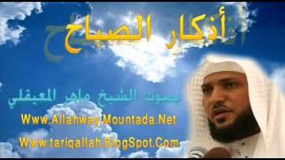 أذكار الصباح بصوت الشيخ ماهر المعيقلي Adkar sabah Maher Moaiqly