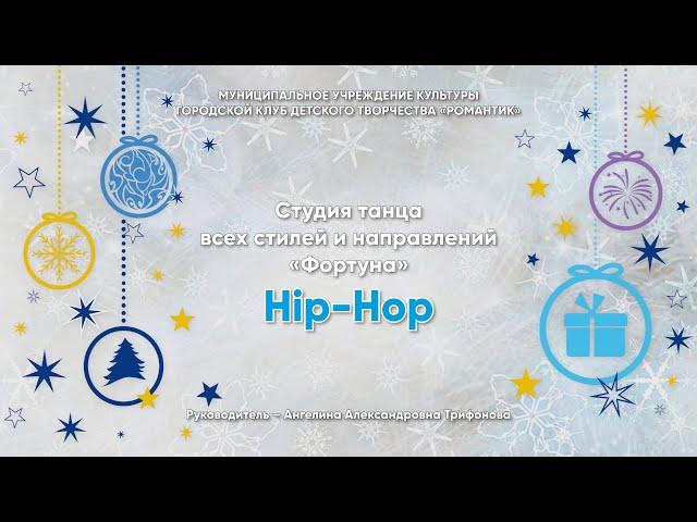 Фортуна - Hip-Hop