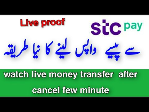 How To Transfer Money  From Stcpay Cancel//StcPay Se Paisa Kaise Cancel Karen|