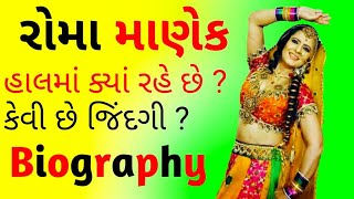 Roma Manek (રોમા માણેક) Biography In Gujarati   Actress   Biodata   interview   detail