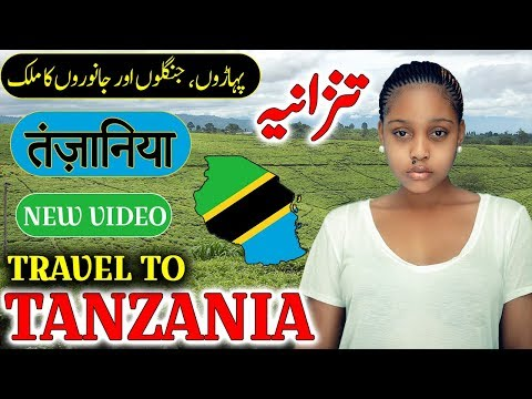 Travel To Tanzania | Full History And Documentary About Tanzania In Urdu & Hindi | تنزانيہ  کی سیر