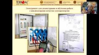 видео Показатели качества электроэнергии