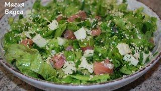 Улётный салат Диетический с семгой и оливковым маслом!