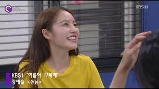 KBS1 '여름아 부탁해' 장예슬 캐스팅 영상[손님 역]