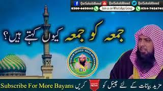 Jum'aah Ko Jumah Keun kehtay hai? | Qari Sohaib Ahmed Meer Muhammadi | جمعے کا جمعہ کیوں کہتے ہیں؟ |