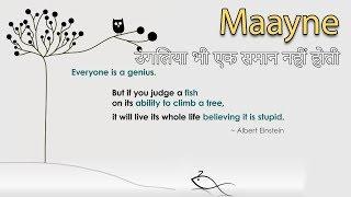 Inspirational Hindi Poem #10 - Tum Apne Maayno Main.. (Inspiring World)